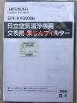 แผ่นกรองอากาศ HEPA HITACHI EPF-KVG900H (EPF-A9000H)